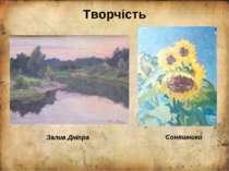 Творчість Залив Дніпра Соняшники