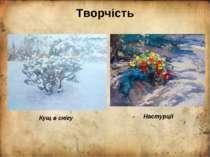 Творчість Кущ в снігу Настурції