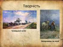 Творчість Чумацький шлях Запорожець на чоті