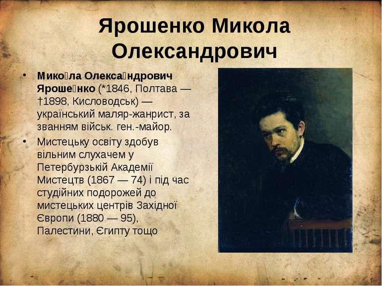 Ярошенко Микола Олександрович Мико ла Олекса ндрович Яроше нко (*1846, Полтав...