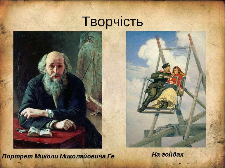 Творчість Портрет Миколи Миколайовича Ґе На гойдах