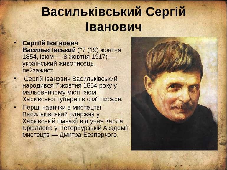 Васильківський Сергій Іванович Сергі й Іва нович Василькі вський (*7 (19) жов...