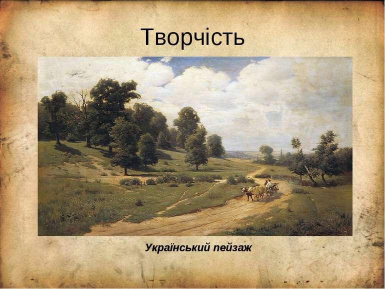 Творчість Український пейзаж