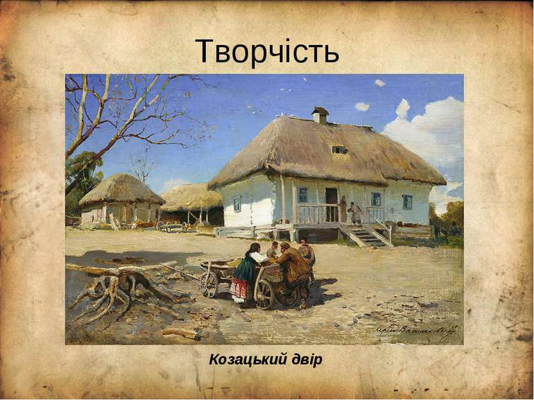 Творчість Козацький двір