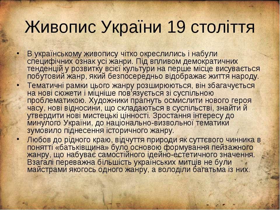 Живопис України 19 століття В українському живопису чітко окреслились і набул...