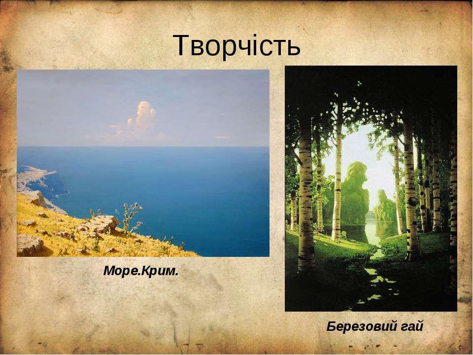 Творчість Море.Крим. Березовий гай