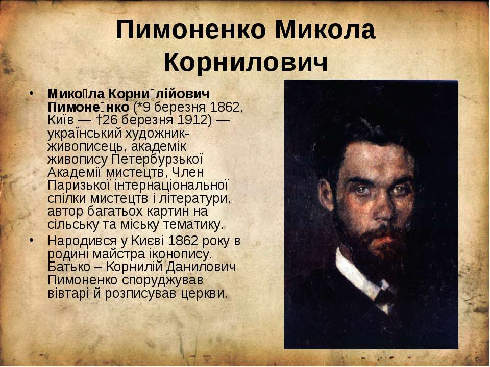Пимоненко Микола Корнилович Мико ла Корни лійович Пимоне нко (*9 березня 1862...