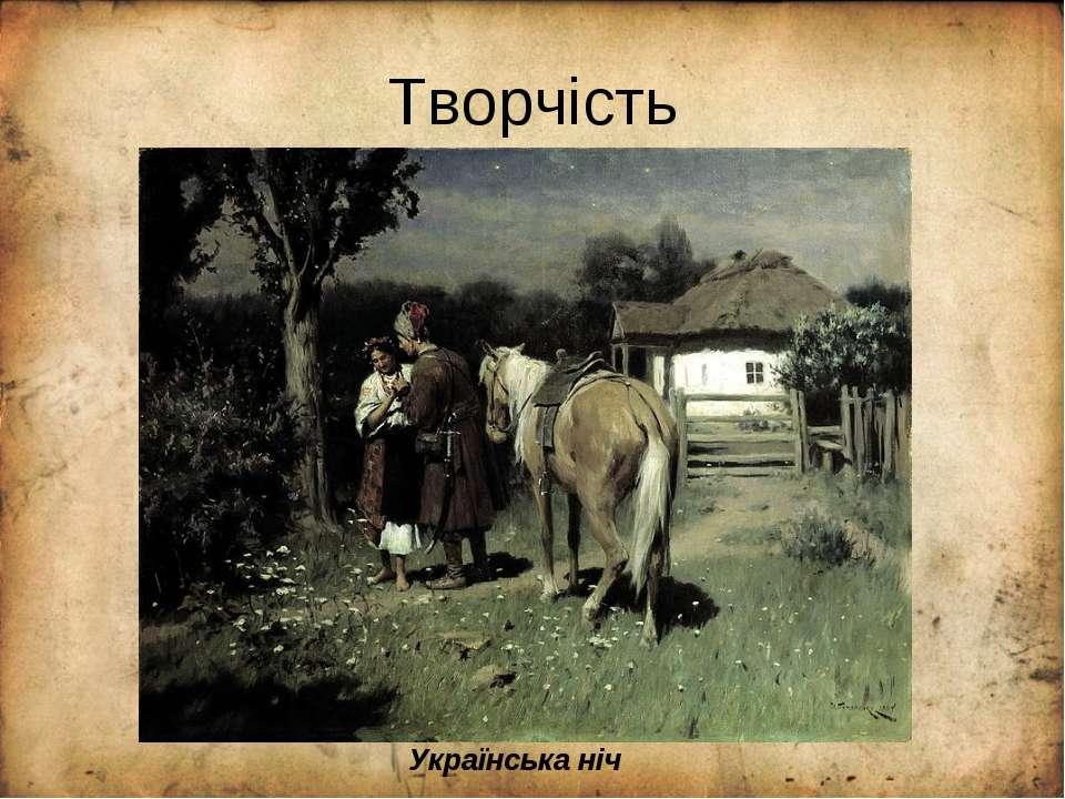 Творчість Українська ніч