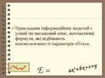 Прикладами інформаційних моделей є усний чи письмовий опис, математичні форму...
