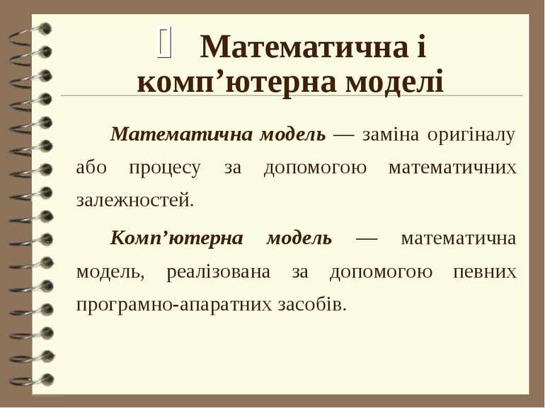 Математична і комп'ютерна моделі Математична модель –– заміна оригіналу або п...