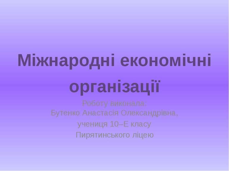 організації Роботу виконала: Бутенко Анастасія Олександрівна, учениця 10–Е кл...
