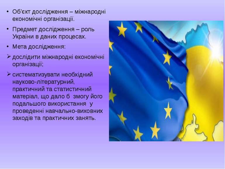 Об'єкт дослідження – міжнародні економічні організації. Предмет дослідження –...