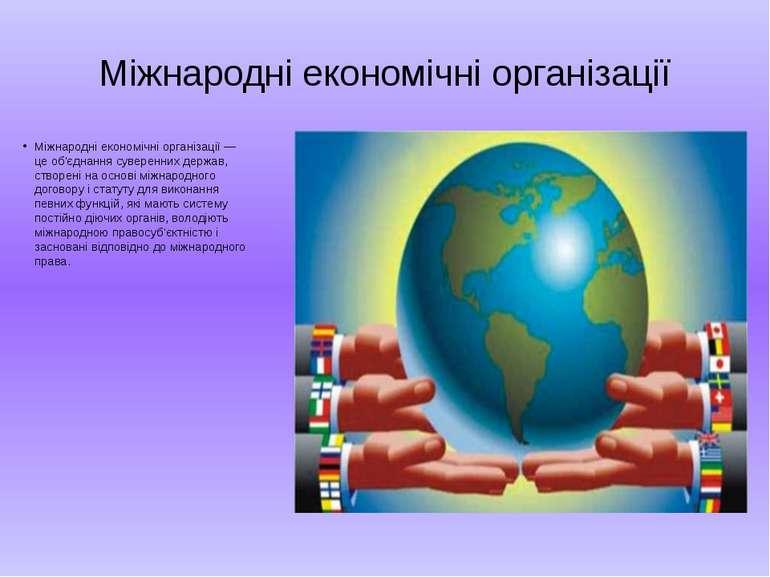 Міжнародні економічні організації Міжнародні економічні організації — це об'є...