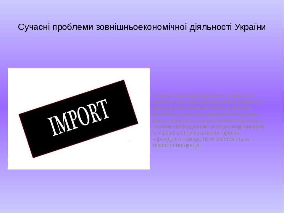 Сучасні проблеми зовнішньоекономічної діяльності України Розвиток економіки д...