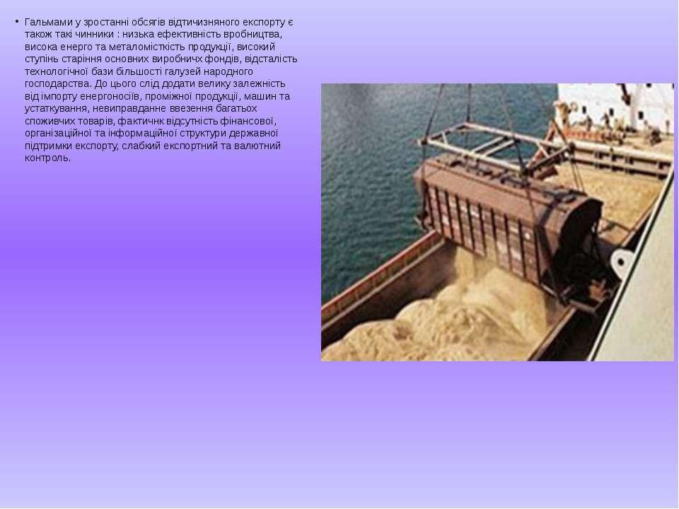 Гальмами у зростанні обсягів відтичизняного експорту є також такі чинники : н...