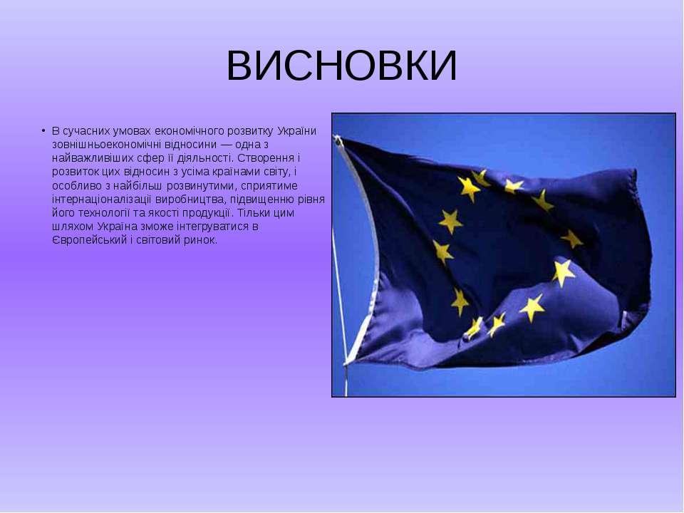 ВИСНОВКИ В сучасних умовах економічного розвитку України зовнішньоекономічні ...