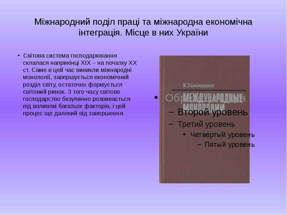 Міжнародний поділ праці та міжнародна економічна інтеграція. Місце в них Укра...