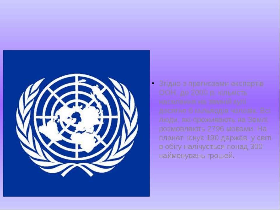 Згідно з прогнозами експертів ООН, до 2000 р. кількість населення на земній к...