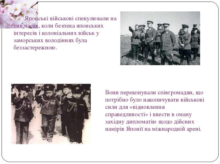 Японські військові спекулювали на тих часах, коли безпека японських інтересів...