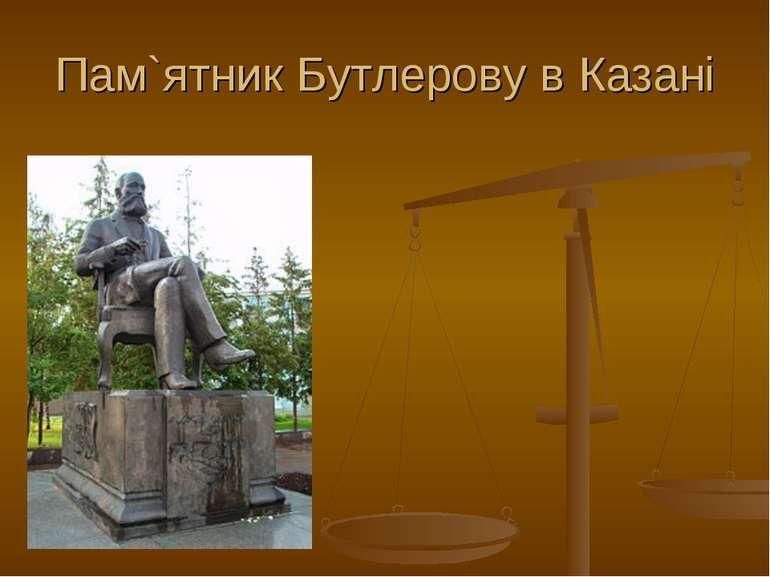 Пам`ятник Бутлерову в Казані