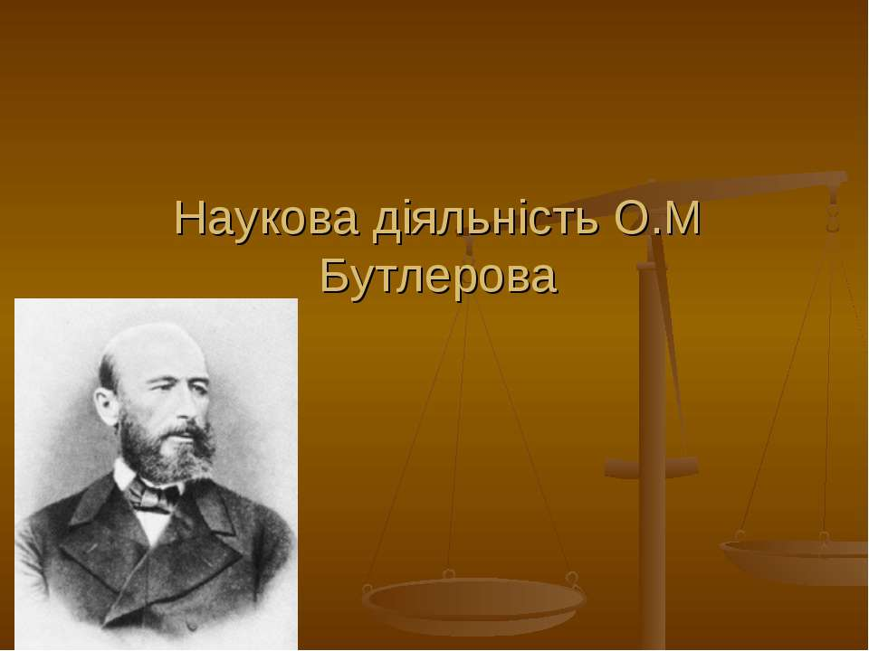 Наукова діяльність О.М Бутлерова