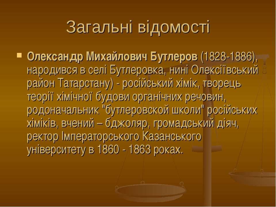 Загальні відомості Олександр Михайлович Бутлеров (1828-1886), народився в сел...