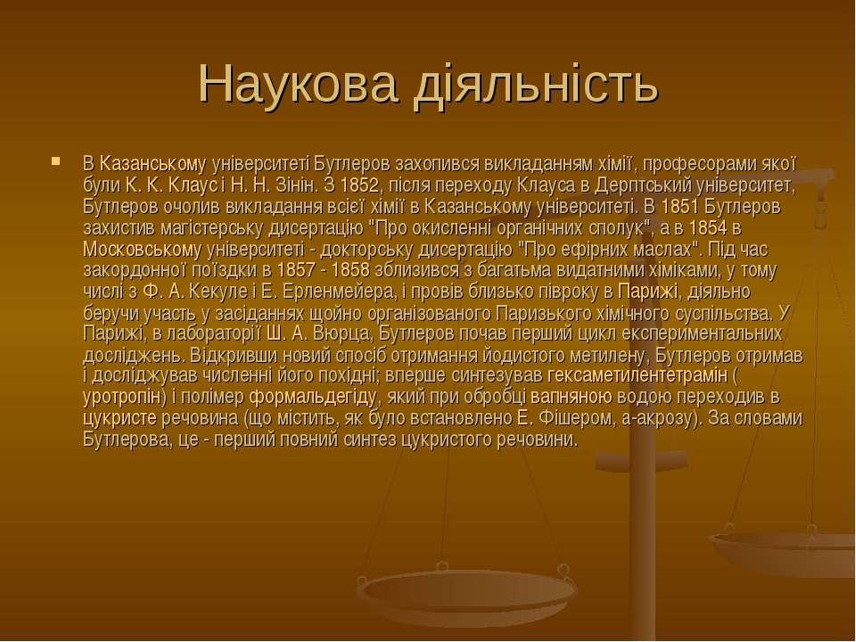 Наукова діяльність В Казанському університеті Бутлеров захопився викладанням ...