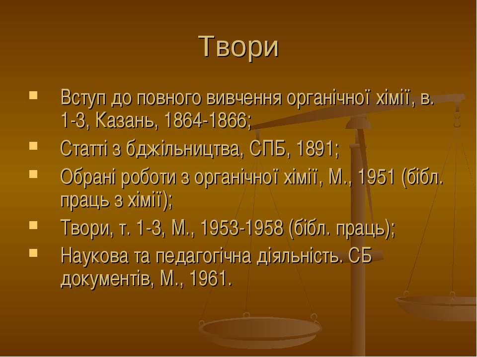 Твори Вступ до повного вивчення органічної хімії, в. 1-3, Казань, 1864-1866; ...
