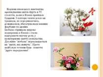 Коріння японського мистецтва аранжування квітів йдуть в VI століття, коли в Я...
