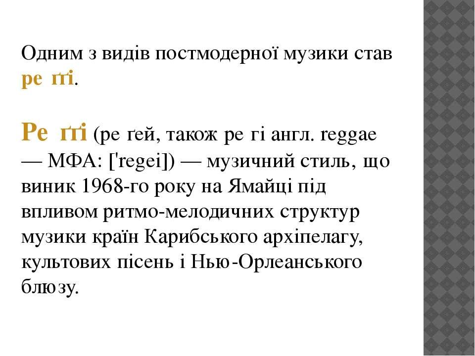 Одним з видів постмодерної музики став ре ґґі. Ре ґґі (ре ґей, також ре гі ан...