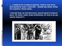 «…І увійшли ми в київські ворота. Чогось так тихо, мов пройшла чума. І каже д...