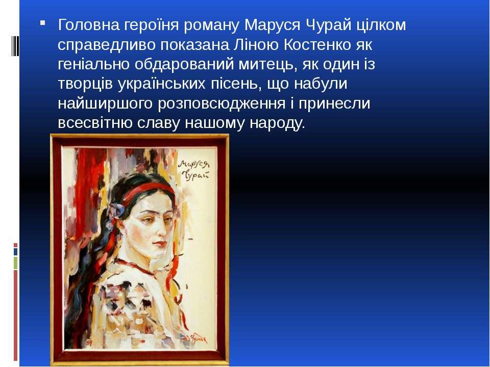 Головна героїня роману Маруся Чурай цілком справедливо показана Ліною Костенк...