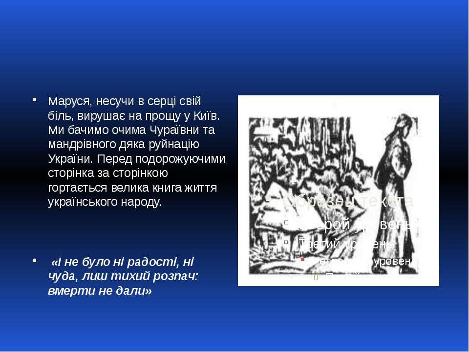 Маруся, несучи в серці свій біль, вирушає на прощу у Київ. Ми бачимо очима Чу...
