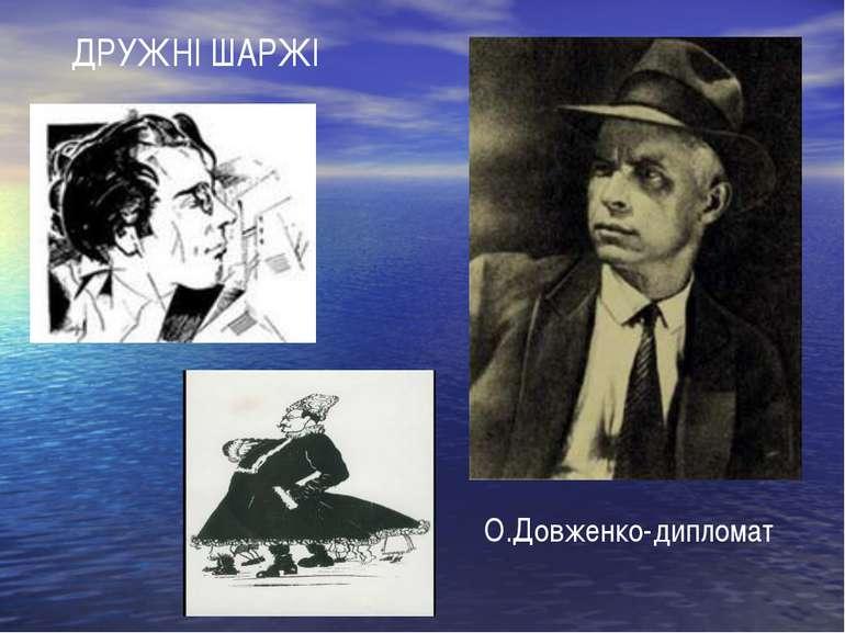 О.Довженко-дипломат ДРУЖНІ ШАРЖІ