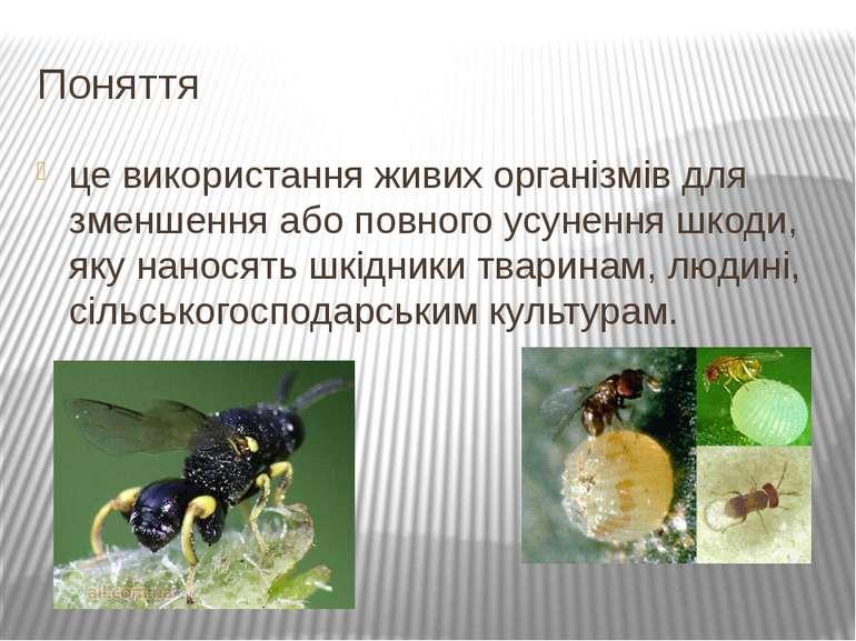 Поняття це використання живих організмів для зменшення або повного усунення ш...
