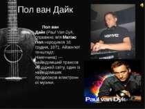 Пол ван Дайк Пол ван Дайк(Paul Van Dyk, справжнє ім'яМатіас Пол народився 1...