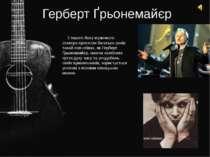 Герберт Ґрьонемайєр З іншого боку музичного спектра протягом багатьох років т...