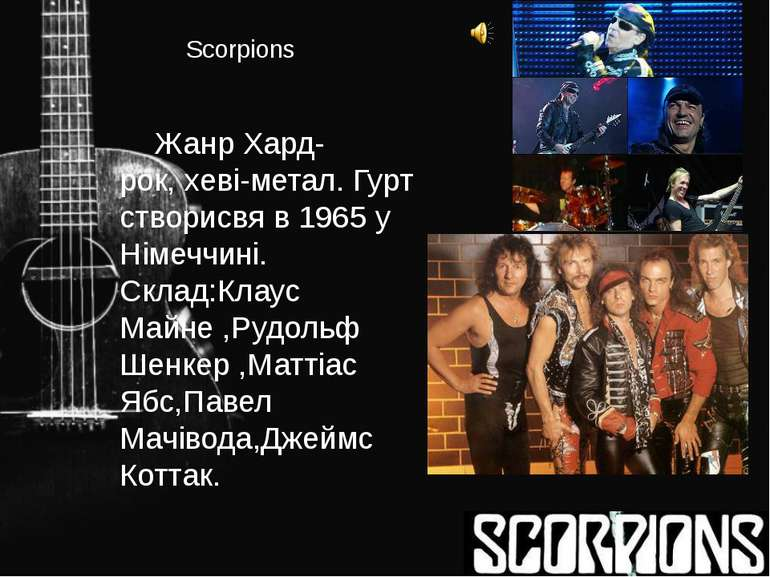Scorpions Жанр Хард-рок,хеві-метал. Гурт створисвя в 1965у Німеччині. Склад...