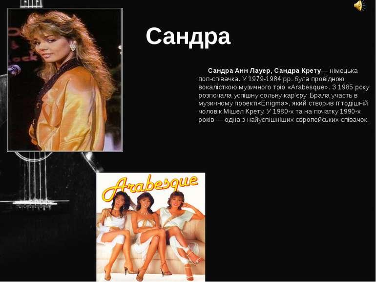 Сандра Сандра Анн Лауер, Сандра Крету— німецька поп-співачка. У1979-1984рр....