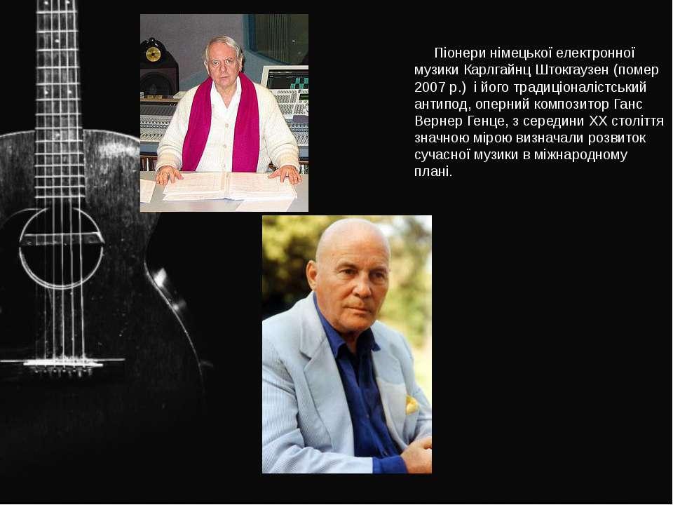 Піонери німецької електронної музики Карлгайнц Штокгаузен (помер 2007 р.) і ...