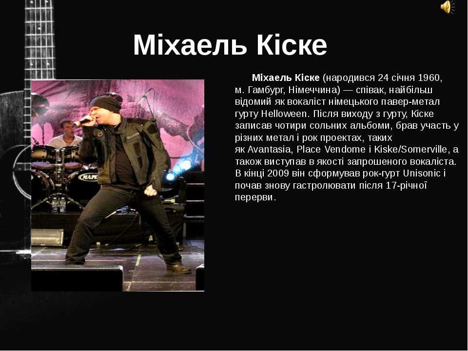 Міхаель Кіске Міхаель Кіске(народився 24 січня 1960, м.Гамбург,Німеччина)...