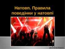 Натовп. Правила поведінки у натовпі Даниленко Альона
