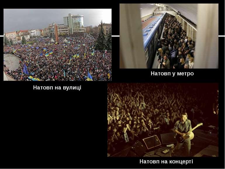 Натовп на вулиці Натовп у метро Натовп на концерті