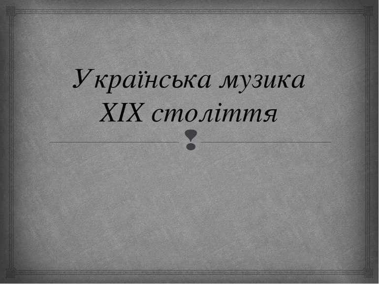 Українська музика XIX століття