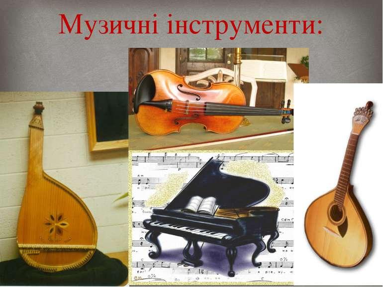 Музичні інструменти: