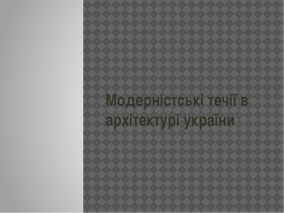 Модерністські течії в архітектурі україни