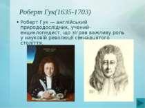 Ісаак Ньютон(1643-1727) Ісаак Н'ютон— англійський учений, який заклав основи ...