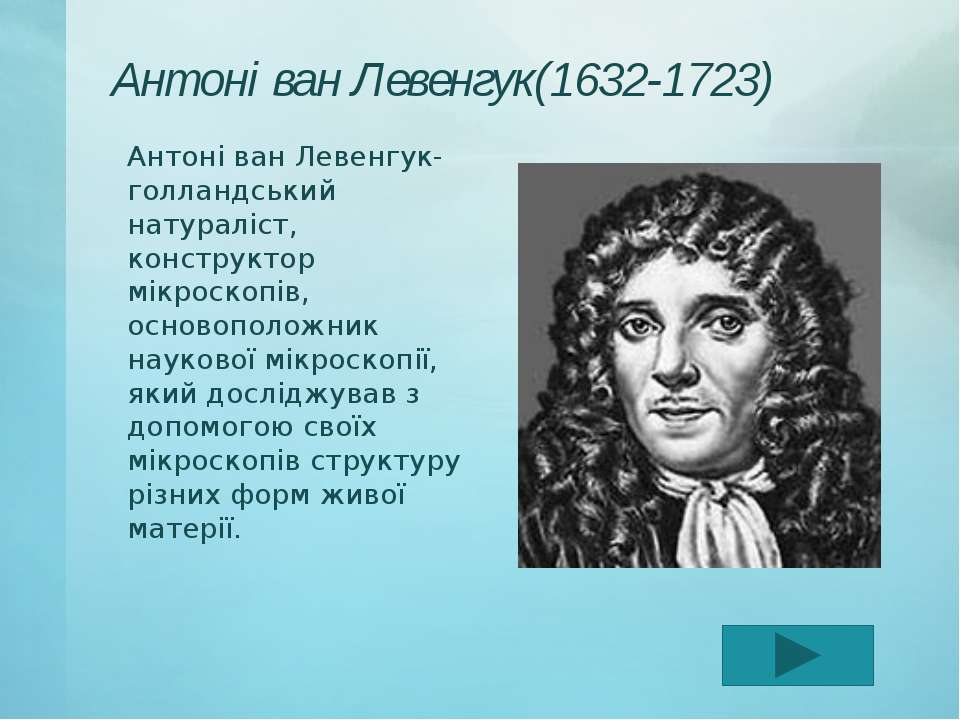 Левенгук був одним з найбільш видатних дослідників природи. Він перший поміти...