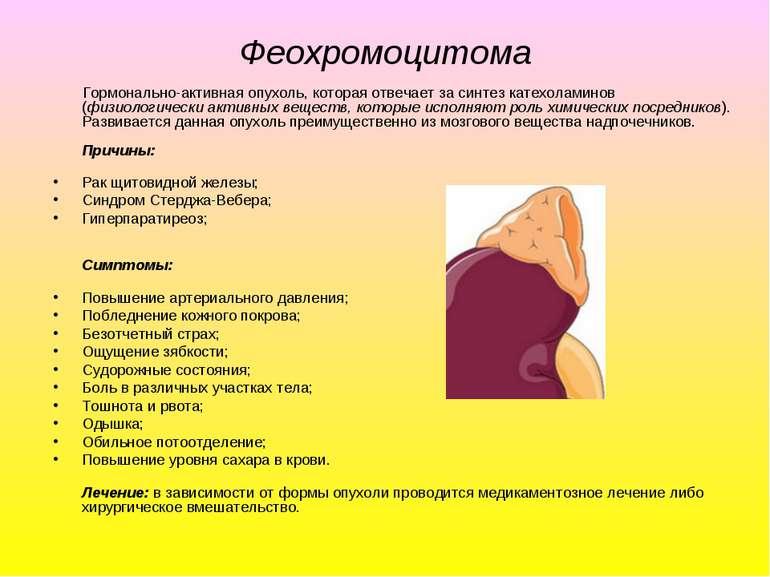 Феохромоцитома Гормонально-активная опухоль, которая отвечает за синтез катех...