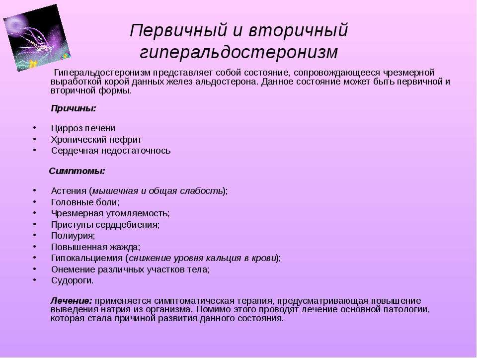 Первичный и вторичный гиперальдостеронизм Гиперальдостеронизм представляет со...